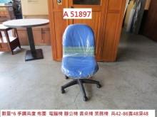 [9成新] A51897 手調高度 電腦椅電腦桌/椅無破損有使用痕跡