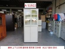 [9成新] A51922 鋼構 上下公文櫃辦公櫥櫃無破損有使用痕跡