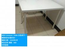 [95成新] IKEA 白色桌子餐桌近乎全新