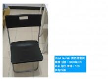 [95成新] IKEA Gunde 摺疊椅其它桌椅近乎全新