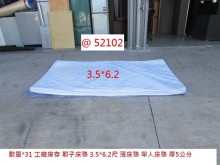 [全新] @52102 庫存3.3尺薄床墊單人床墊全新
