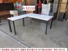 [9成新] A52110 環狀鋼構L型主管桌電腦桌/椅無破損有使用痕跡