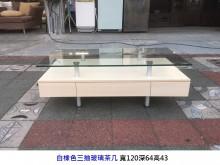 [95成新] 白橡色三抽玻璃茶几 沙發桌 矮桌近乎全新