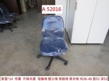 [9成新] A52016 升降 布面 電腦椅電腦桌/椅無破損有使用痕跡
