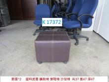 [8成新] K17372 輔助椅 穿鞋椅沙發矮凳有輕微破損