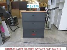 [8成新] K17374 工具櫃 公文櫃辦公櫥櫃有輕微破損