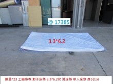 [95成新] @17385 薄床墊 椰子床單人床墊近乎全新