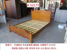 [95成新] A52173 美國橡木5尺床架雙人床架近乎全新