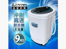 [95成新] 晶華9KG大容量可沖脫靜音脫水機洗衣機近乎全新