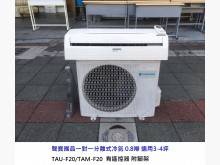 [8成新] 聲寶國品一對一分離式冷氣3-4坪分離式冷氣有輕微破損