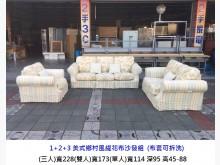 [9成新] 1+2+3美式鄉村風緹花布沙發組多件沙發組無破損有使用痕跡