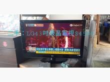 [8成新] 尋寶屋~LG43吋液晶電視電視有輕微破損