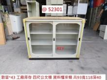 [全新] @52301 玻璃 4尺公文櫃辦公櫥櫃全新