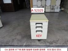 [8成新] A52325 KEY 58活動櫃辦公櫥櫃有輕微破損