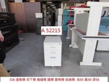 [9成新] A52215 OA活動櫃 桌下櫃辦公櫥櫃無破損有使用痕跡