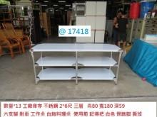 [全新] @17418 6尺 三層 工作台其它桌椅全新