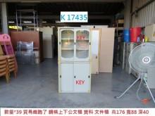 [全新] K17435 公文櫃 文件櫃辦公櫥櫃全新