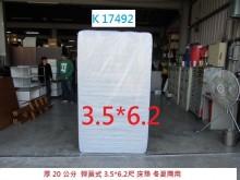 [8成新] K17492 床墊 單人床墊單人床墊有輕微破損