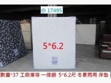 [95成新] @17495 床墊 5尺床墊雙人床墊近乎全新