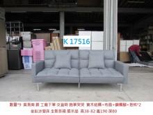 [95成新] K17516 坐臥 沙發床沙發床近乎全新