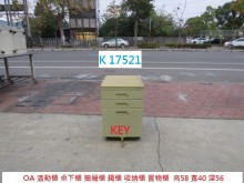 [8成新] K17521 KEY 活動櫃辦公櫥櫃有輕微破損