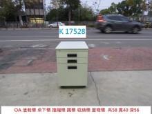 [8成新] K17528 活動櫃 桌下櫃辦公櫥櫃有輕微破損