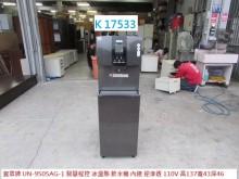 K17533 冰溫熱 飲水機開飲機有輕微破損