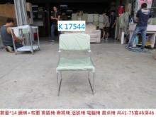 [8成新] K17544 電腦椅 書桌椅書桌/椅有輕微破損