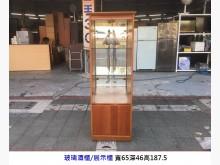 [8成新] 玻璃酒櫃 展示櫃 模型櫃 公仔櫃收納櫃有輕微破損