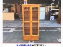 [8成新] 玻璃雙抽書櫃 展示櫃 實木書櫃書櫃/書架有輕微破損