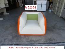 [95成新] A52364 義大利原裝單人沙發單人沙發近乎全新