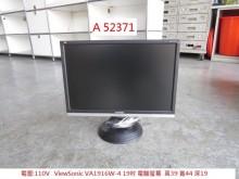 [8成新] A52371 優派 19吋螢幕電腦產品有輕微破損