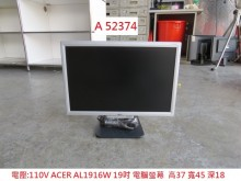 [8成新] A52374 ACER19吋螢幕電腦產品有輕微破損