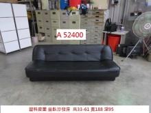 [9成新] A52400 塑料皮面坐臥沙發床沙發床無破損有使用痕跡
