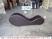 [95成新] K17583 情趣椅 沙發其它沙發近乎全新