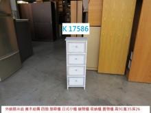 [95成新] K17586 四抽 抽屜櫃收納櫃近乎全新