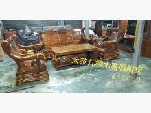 [9成新] 尋寶屋~1+2+3+大茶几檀木椅木製沙發無破損有使用痕跡