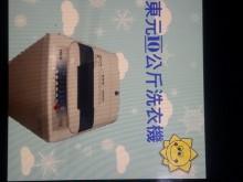 [9成新] 東元10公斤定頻洗衣機洗衣機無破損有使用痕跡