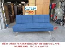 [95成新] K17626 沙發床 雙人沙發沙發床近乎全新