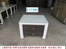 [95成新] K17389 白色床頭櫃 +玻璃床頭櫃近乎全新