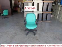 [9成新] A52544 手調 高度 辦公椅電腦桌/椅無破損有使用痕跡