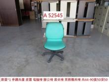 [9成新] A52545 手調 高度 辦公椅電腦桌/椅無破損有使用痕跡