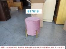 [95成新] @17619 粉圓 椅凳 穿鞋椅沙發矮凳近乎全新