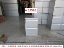 [9成新] A52596 耐重工具櫃 零件櫃辦公櫥櫃無破損有使用痕跡