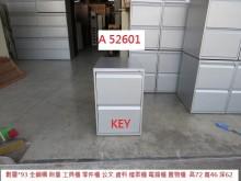 [9成新] A52601 KEY 耐重工具櫃辦公櫥櫃無破損有使用痕跡