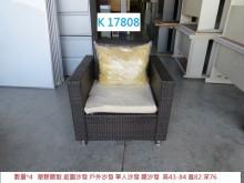 [8成新] K17808 戶外沙發 藤沙發籐製沙發有輕微破損
