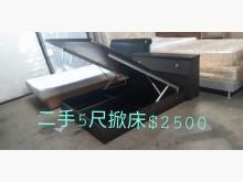 [8成新] 尋寶屋二手~5尺掀床+床頭箱雙人床架有輕微破損