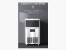 [9成新] 製冰機-冰熊商用80KG冰箱無破損有使用痕跡