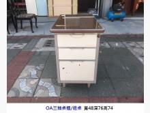 [8成新] OA三抽桌櫃 邊桌 側桌 3抽櫃收納櫃有輕微破損