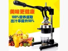 [9成新] 省力型榨汁機/手動榨汁機/黑色果汁機無破損有使用痕跡